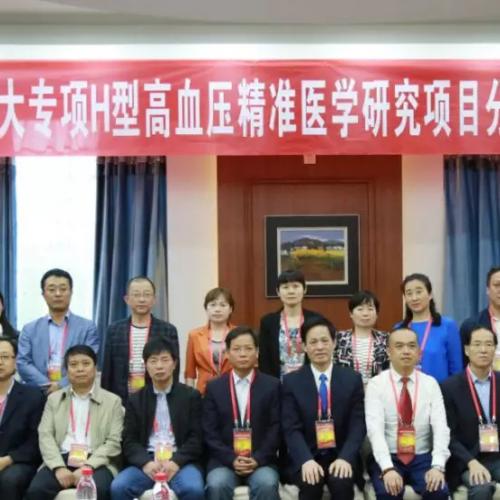 第四届渭南市现代心血管病防治研究中心专家会议隆重召开,助推健康渭南更上新台阶!