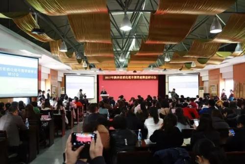 2017年陕西省消化道早期胃癌筛查与防治研讨会