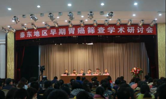 秦东地区早期胃癌筛查与防治学术研讨会在大荔县召开