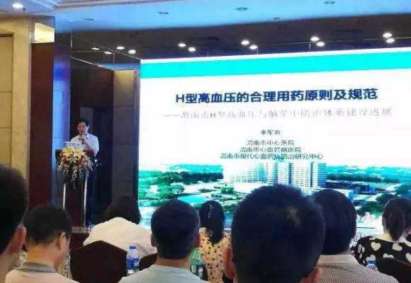 心指南巡讲,李军农主任呼吁要重视H型高血压的防控