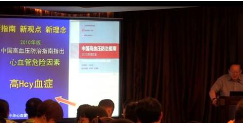 赵连友教授针对H型高血压及其规范化治疗作精彩解读