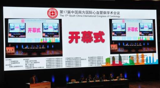 中国的骄傲—CSPPT在南方国际心血管论坛的发布