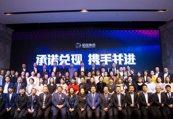 稻田集团举办年度表彰及誓师大会