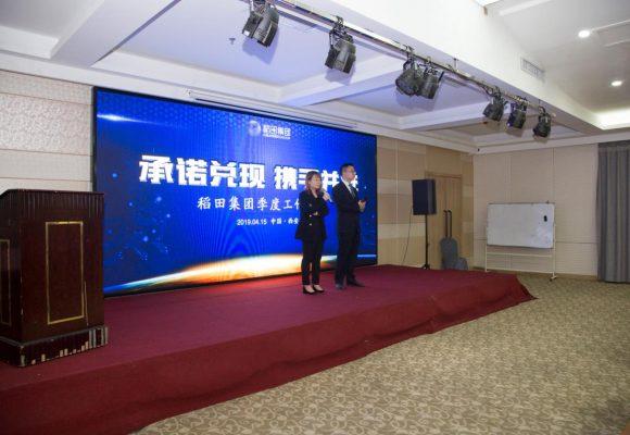 稻田集团举行一季度营销工作会议