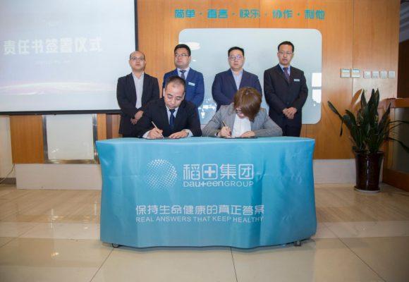 稻田集团目标责任书签约仪式
