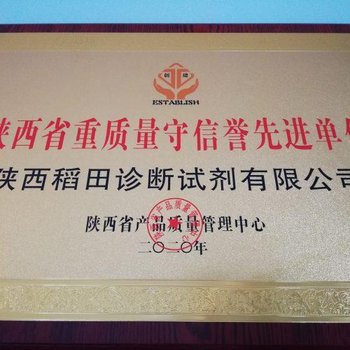 陕西稻田诊断试剂有限公司被授予《陕西省重质量守信誉先进单位》称号