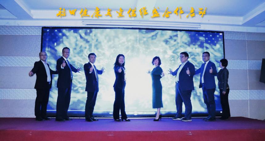 稻田健康与宜偌维盛签约仪式暨合作启动会在西安隆重举行