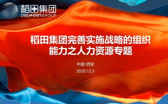 稻田集团开启完善实施战略的组织能力新征途