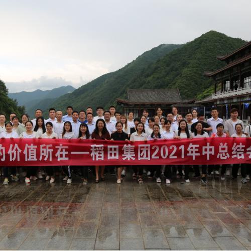 年轻正当燃、让价值在稻田中绽放:稻田集团2021年中会议