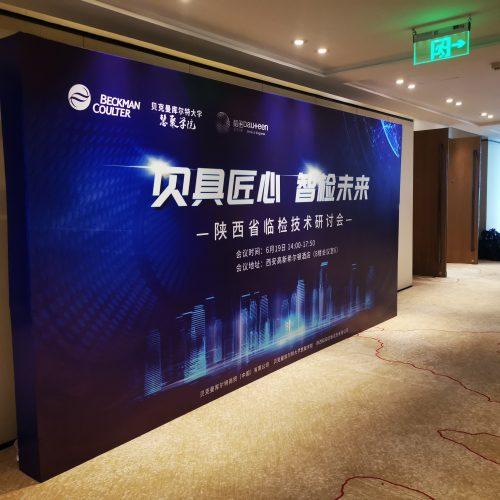 【稻田动态】贝具匠心 智检未来|陕西省临检技术研讨会