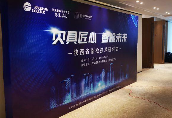 【稻田动态】贝具匠心 智检未来 陕西省临检技术研讨会
